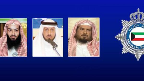 الكويت تحقق مع ثلاث دعاة وردت أسماؤهم في قائمة الإرهاب السعودية