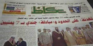 """إسرائيل تشيد بـ""""عكاظ"""" السعودية ودورها في الهجوم على حماس"""
