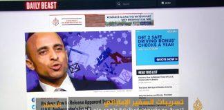الإمارات تُحرض مؤسسات أمريكية ضد قطر والجزيرة وتركيا والكويت وغزة والإخوان المسلمين