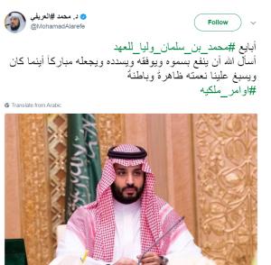 هذه ردود فعل بعض الدعاة السعوديين على التويتر بعد اختيار ولي عهد جديد