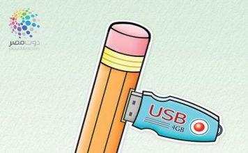 القلم الإلكتروني السلاح الجديد