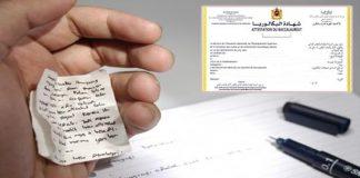 وزارة التربية الوطنية تقدم حصيلة عمليات الغش وظروف اليوم الأول من الدورة العادية لامتحانات البكالوريا