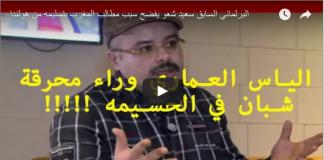 خطير.. سعيد شعو يقول أنه يعرف من أعطى الأمر بقتل شباب الحسيمة ويتهم البام اتهامات خطيرة