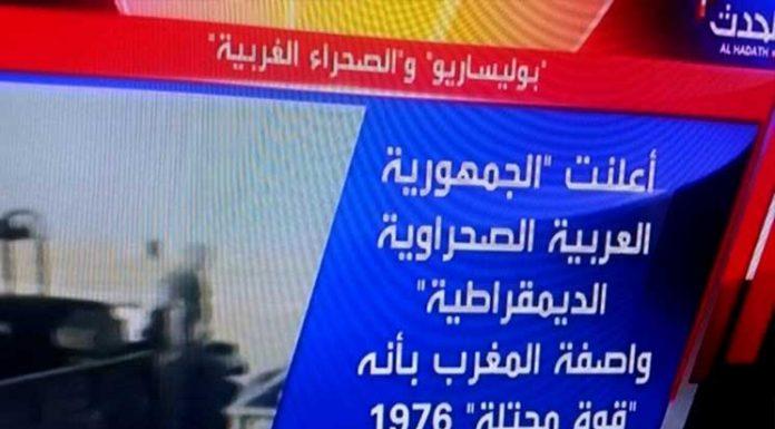 قناة «العربية الحدث» تعتبر المغرب «دولة محتلة» للصحراء… وقناة أبو ظبي تعرض خريطة مبتورة له