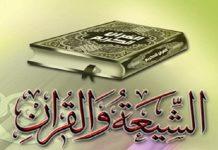 موقف علماء الشيعة الإمامية من القرآن الكريم، ولماذا؟
