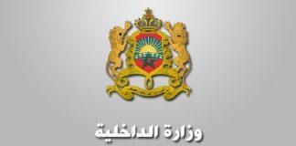وزارة الداخلية: مراجعة شاملة لنظام مباراة ولوج السلك العادي للمعهد الملكي للإدارة الترابية