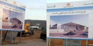 حراك الريف.. وزارة الصحة خصصت 520 مليون درهم للنهوض بالقطاع الصحي بإقليم الحسيمة