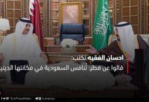 قالوا عن قطر: تُنافس السعودية في مكانتها الدينية