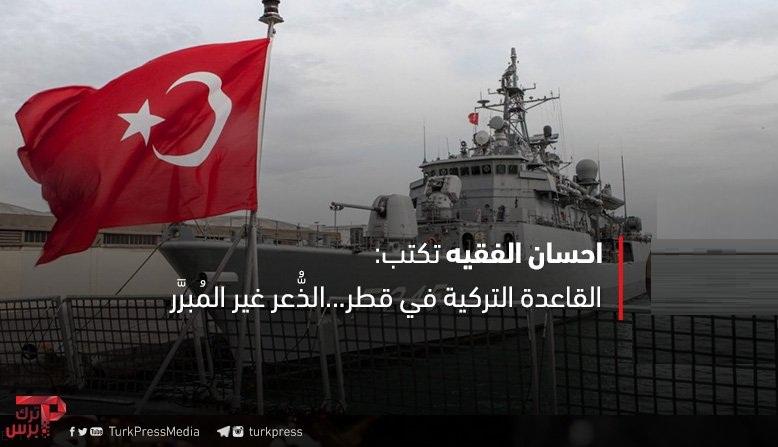 احسان الفقيه: القاعدة التركية في قطر... الذُّعر غير المُبرَّر