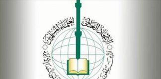 الاتحاد العالمي لعلماء المسلمين يدين الهجوم الإرهابي الإسلاموفوبي في لندن
