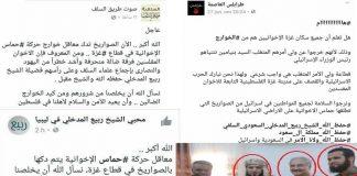 «مَداخلة» يباركون قصف غزة.. ويتبنون موقف السعودية لا المغرب من حصار قطر