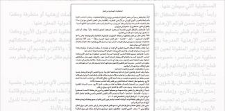 الحمودي: من كتب مطالب الحكومات الخليجية من حكومة قطر؟