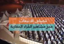 فيديو.. مصلى حي الإنبعاث بسلا، محج مشاهير القراء المغاربة