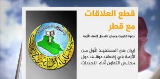 """""""علماء المسلمين"""" تطالب باحتواء الأزمة الخليجية"""