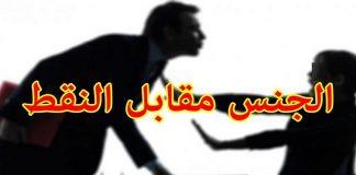الفضيحة من جديد.. اتهامات بالتحرش الجنسي تطال أستاذا جامعيا من طرف طالبات بكلية بني ملال