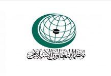 """مشروع قرار لـ""""التعاون الإسلامي"""" بإدانة """"تدخل"""" إيران في بلدان بالمنطقة"""