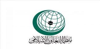 """""""التعاون الإسلامي"""" تدعو مجلس الأمن بالتدخل لوقف العدوان الصهيوني بحق الفلسطينيين"""