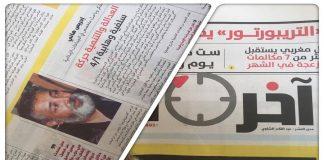 يومية «آخر ساعة» تستعين بمتطرف شيعي لتطعن في العدالة والتنمية!!