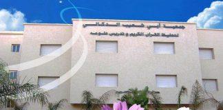 إعلان فتح باب التسجيل بمدرسة ابن القاضي للقراءات بمدينة سلا