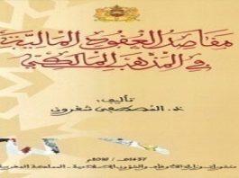 كتاب: مقاصد العقود المالية في المذهب المالكي، تأليف ذ. المصطفى شقرون