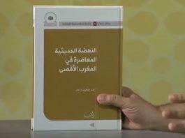 """كتاب """"النهضة الحديثية المعاصرة في المغرب الأقصى"""" - تأليف د. عبد اللطيف راحل"""