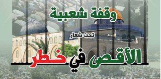غدا الإثنين أمام البرلمان.. وقفة شعبية تنديدا بإغلاق المسجد الأقصى