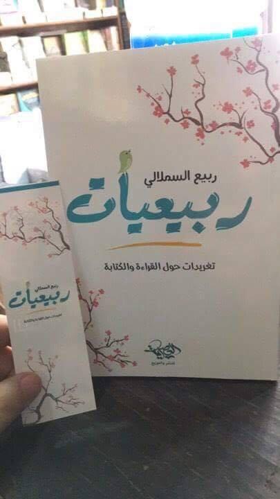 """""""ربيعيات"""".. إصدار جديد للأديب المغربي ربيع السملالي"""