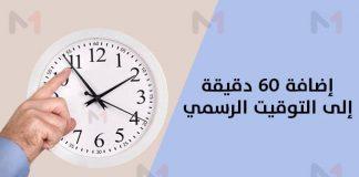 هل سيتم التخلي عن إضافة 60 دقيقة للتوقيت الرسمي؟.. توضيحات الناطق الرسمي باسم الحكومة