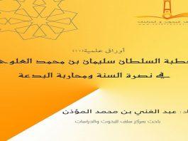 خطبة السلطان سليمان بن محمد العلوي في نصرة السنة ومحاربة البدعة