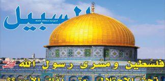 جريدة السبيل المغربية تصدر عددا خاصا عن المسجد الأقصى والقدس والانتهاكات الصهيونية