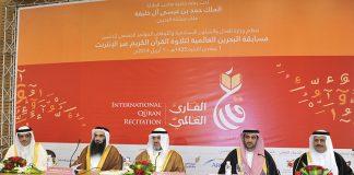مسابقة مملكة البحرين لتلاوة القرآن الكريم عبر الأنترنيت القارئ العالمي في دورتها الثالثة من 24 نونبر إلى 02 دجنبر 2017