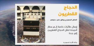 قطر ترحب بالخطوة السعودية بشأن الحج وتتمسك بثوابتها وتنفي وجود وساطة