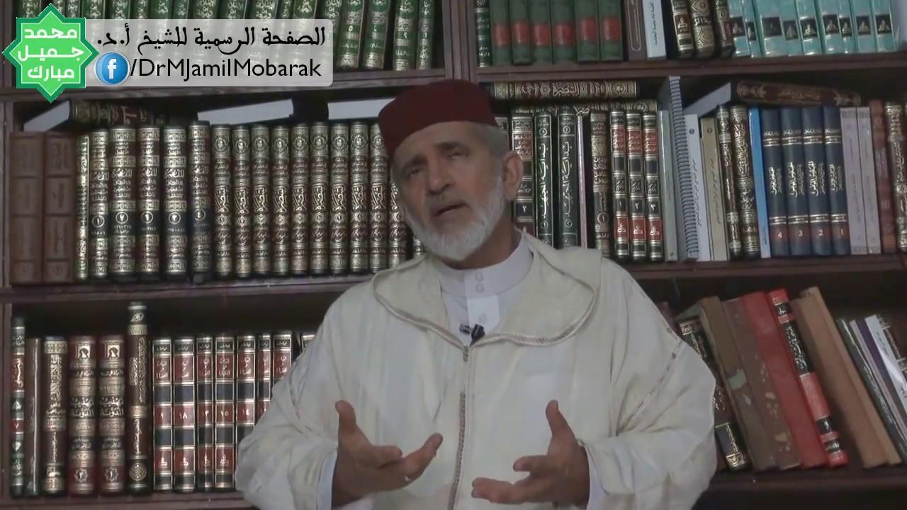 مقدمات مهمات في الوقاية من التعصب المذهبي - الشيخ أ. د. محمد جميل مبارك