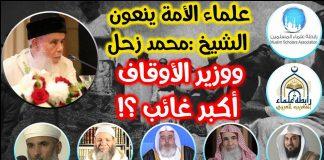 فيديو.. علماء الأمة ينعون الشيخ محمد زحل ووزير الأوقاف أكبر غائب!
