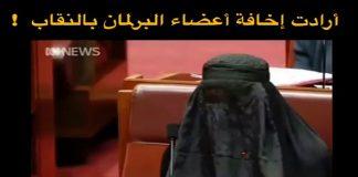فيديو.. أرادت إخافة أعضاء البرلمان لمنع النقاب في أستراليا.. فكان الرد قاسيا!!
