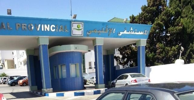 """مندوبية الصحة بتطوان تنفي تعطل جهاز """"الراديو"""" بالمستشفى الإقليمي سانية الرمل"""