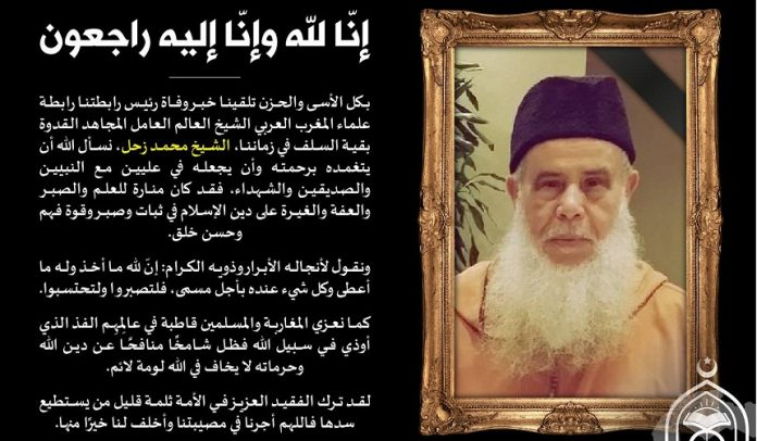 رابطة علماء المغرب العربي تنعي رئيسها الشيخ العلامة محمد زحل -رحمه الله-