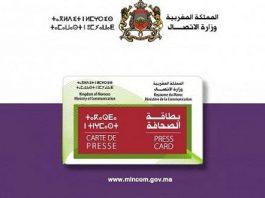 حرمان الحسناوي من بطاقته الصحافية للسنة الثانية