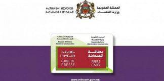 وزارة الاتصال تشترط الإدلاء بنسخة من تصريح الملاءمة للحصول على بطاقة الصحافة