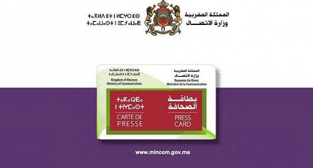 مجلس الحكومة يصادق على مشروعي مرسومين يتعلقان ببطاقة الصحافة المهنية