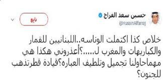 إعلامي سعودي يهين المغاربة بعد قرار قطر إلغاء الفيزا