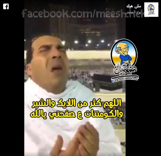 عمر خالد واللايكات