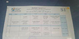 معهد الصحافة يدرج الأمازيغية في مقرراته