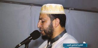 إمام مسجد يوسف بن تاشفين.. صوت متميز ينال إعجاب السلاويين