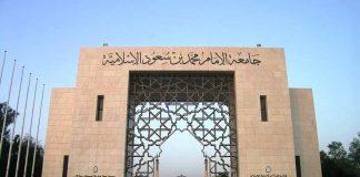"""""""جامعة الإمام"""": إنهاء عقود المتأثرين بفكر """"الإخوان"""" والمتعاطفين معهم حماية لعقول الطلاب!!"""