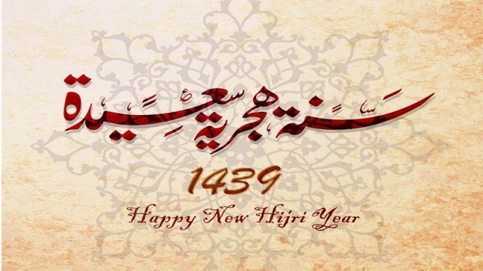 بداية العام الهجري الجديد وفاتح محرم 1439 في المغرب هو يوم الجمعة