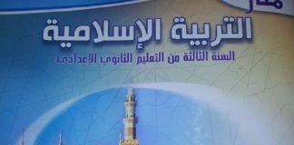 """ملاحظات عن """"منار التربية الإسلامية"""" للسنة الثالثة إعدادي في طبعته الجديدة 2017"""