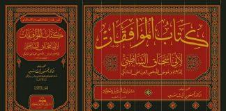 كتاب الموافقات للإمام الشاطبي رحمه الله بتحقيق الشيخ الدكتور الحسين أيت سعيد