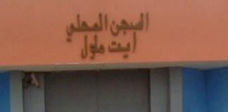 مندوبية السجون توضح حقيقة وفاة سجين بالسجن المحلي آيت ملول 2