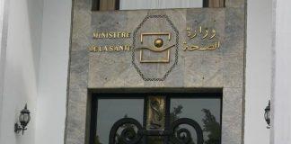 وزارة الصحة تدين الاعتداءات المتكررة على مهنيي القطاع أثناء قيامهم بعملهم